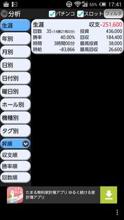 Screenshot_2016-12-31-17-41-09.png